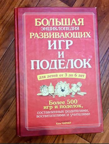 Большая энциклопедия развивающих игр и поделок