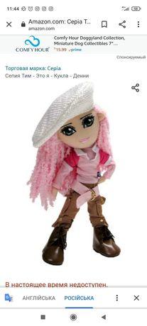 Позирующая кукла Денни TIM лялька denny this is me