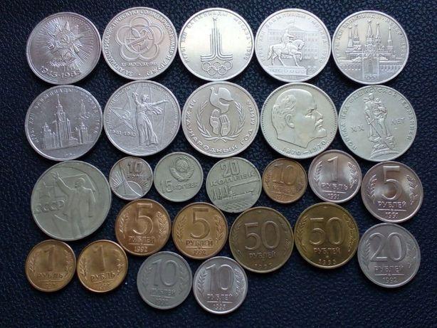 Монеты СССР И России 26 Шт.
