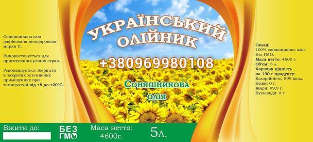 Подсолнечное масло , олія соняшникова, 5 литров 245грн. оптом.