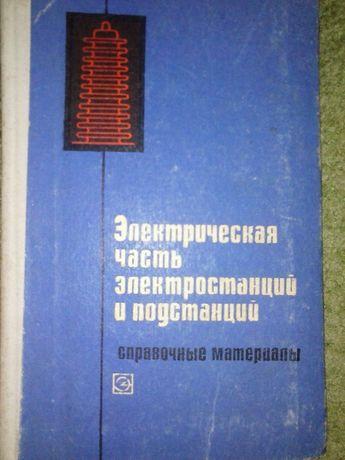 """""""Электрическая часть электростанций и подстанций"""" справочник 1972 г."""