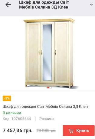 Шкаф тумба мебель Селина