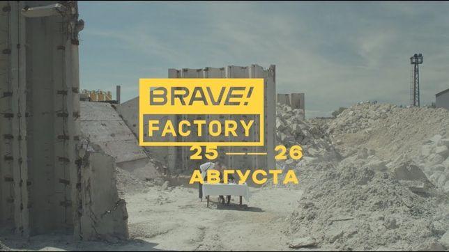 Продам билет на фестиваль Brave Factory