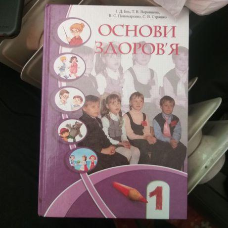 Основи здоров'я. 1 клас. 2012. Бех. Воронцова
