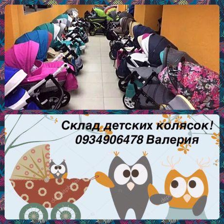 Склад детских колясочек!!! Престижные Европейские коляски 2 в 1(3в1)