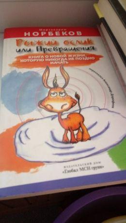 Книга психологии