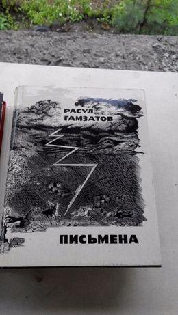 Расул Гамзатов. Письмена
