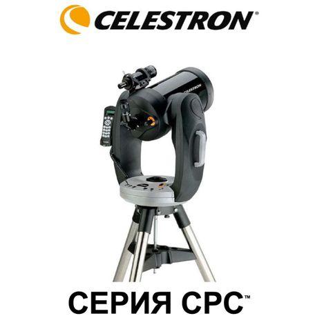 Телескоп Celestron CPC 925 GPS