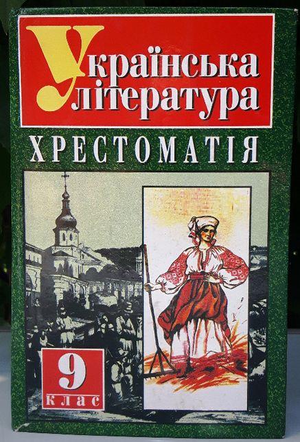 «Українська література» хрестоматія для 9 класу /2003 р./