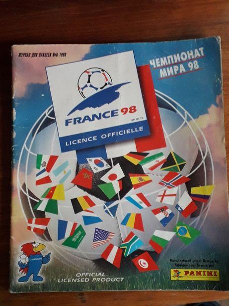 Журнал чемпионат мира 98