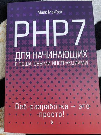 PHP7 - Для начинающих