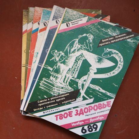Журнал Твое здоровье СССР 1989