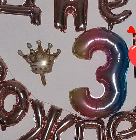 Продам цифру 3 с короной фольгированный шар