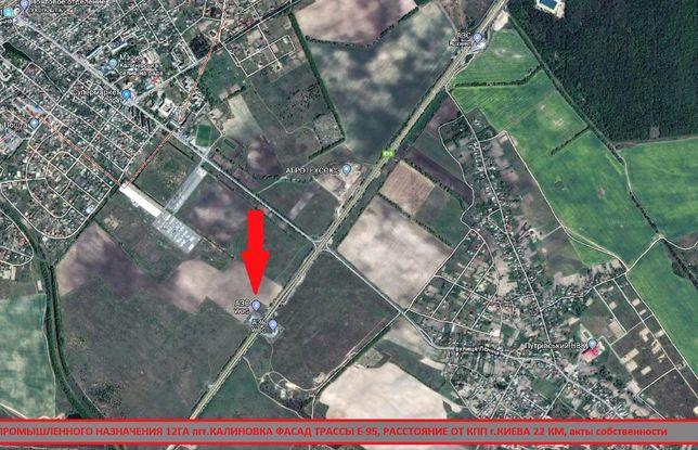Продажа земли коммерческого назначения. Калиновка. ФАСАД трассы Е-95