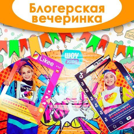 Организация детских праздников/ аниматоры Луганска
