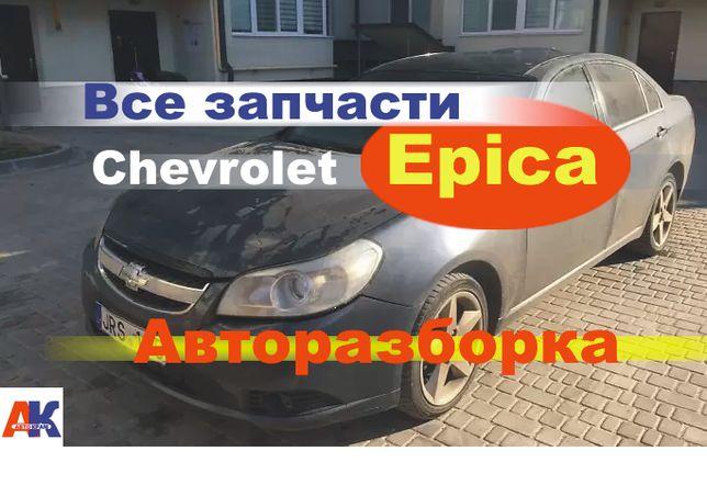 Разборка Chevrolet Epica шевроле епіка автошрот эпика б.у дверь капот