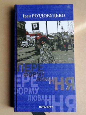 """Книга """"Переформулювання"""", Ірен Роздобудько"""