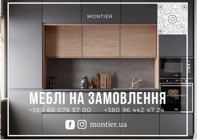 Виготовлення меблів на замовлення: кухні, шафи-купе, вітальні, дитячі