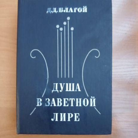 """Д.Д.Благой """"Душа в заветной лире"""""""