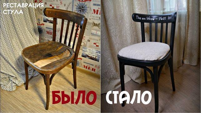 Реставрация и ремонт деревянной мебели
