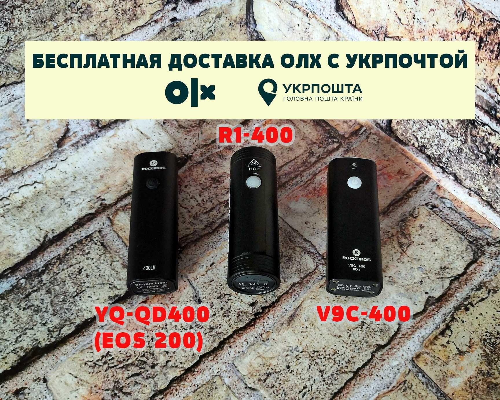Велофара RockBros YQ-QD400 (EOS 200) R1-400 V9C-400  вело фонарь фара