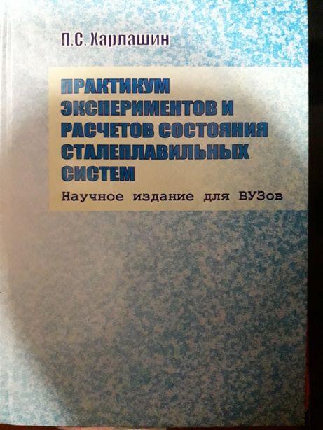Практикум экспериментов и расчетов состояний сталеплавильных систем