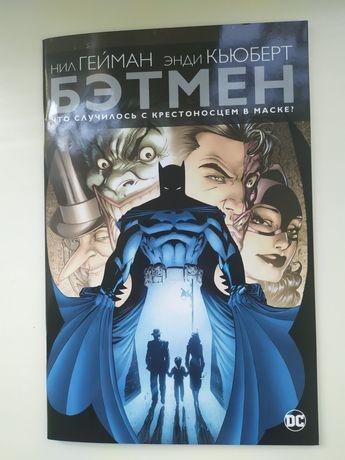 Комикс Бэтмен что случилось с крестоносцем в маске