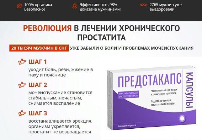 Предстакапс Капсулы от простатита и аденомы простаты Препарат Средство
