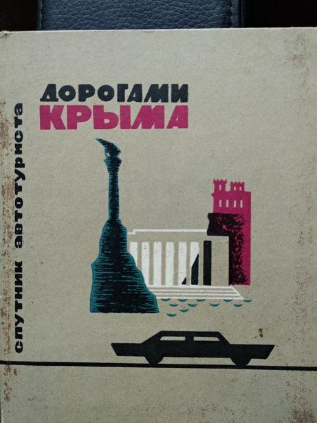 Дорогами Крыма 1967 год путеводитель