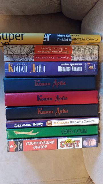 Книги. Конан Дойл. Шерлок Холмс.