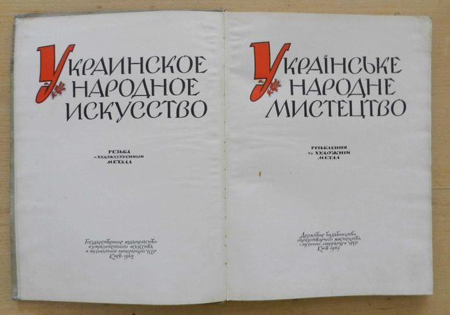 Українське народне мистецтво. Різьблення та художній метал (альбом)