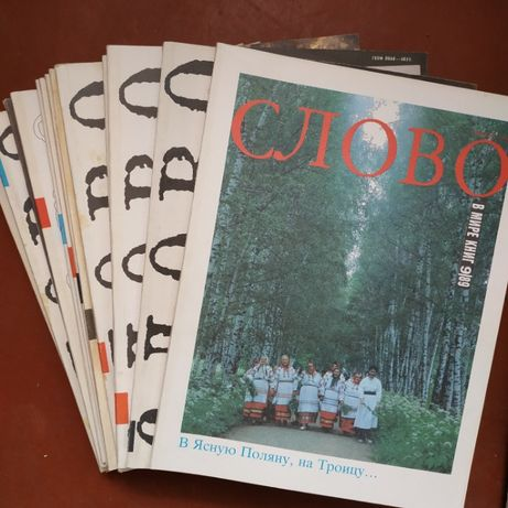 Журнал Слово СССР 1989 1990