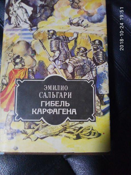 Книги Эмилио Сальгари в одном издании