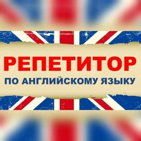 Репетитор по английскому, Днепрострой/Романково