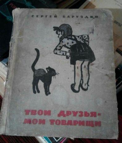 Детская книга. Стихи, повести, рассказы С. Баруздин.