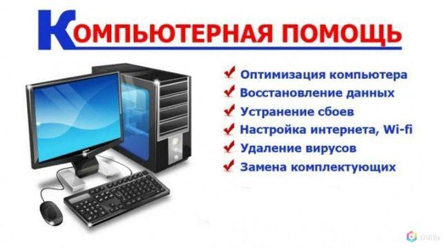 Ремонт пк и нотбуков установка виндулс 7 и 10 чистка компютеров