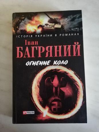 """Багряний Іван """"Огненне коло"""" нова"""
