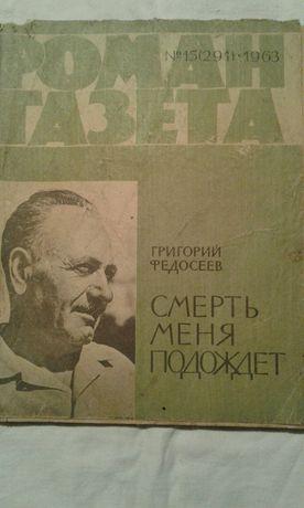 Роман газета номер 15 (291) за 1963 год