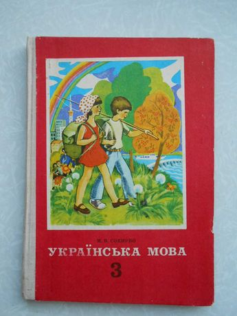 М.В.Сокирко.Українська мова 3 клас.1978р.