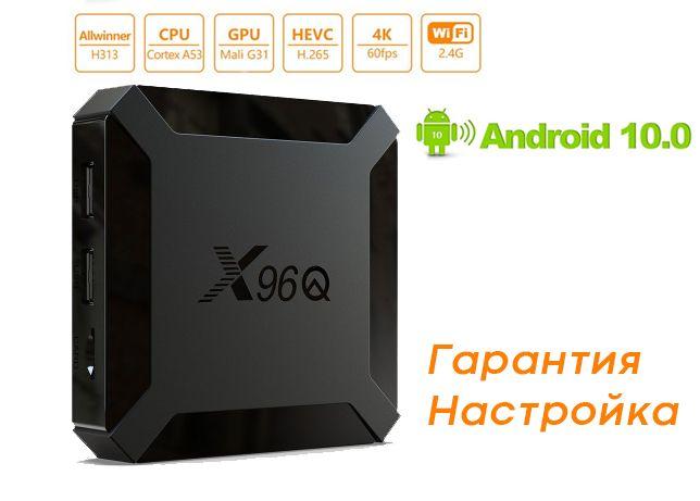 Смарт ТВ приставка (ТВ бокс) Smart TV X96Q 2/16. Андроид 10. Гарантия