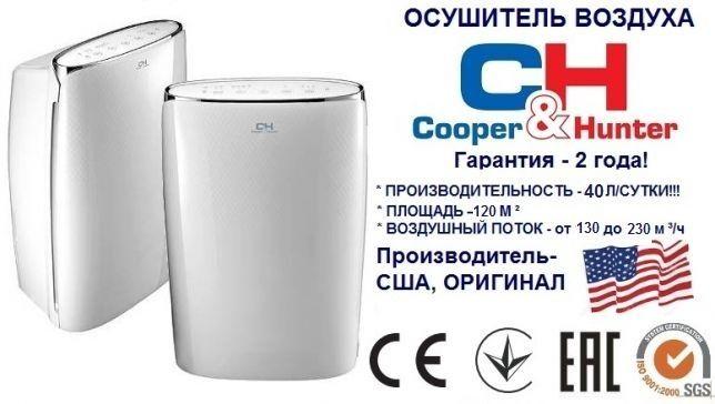 Осушитель воздуха CH-D016WDP7,40л/сутки,S=120м2, C&H ,новый,гар.2 года