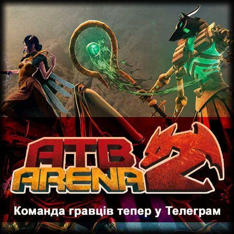 АТБ Арена - пошук гравців (ТГ: atb_arena2)