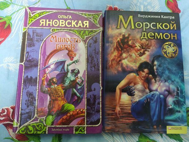 Книги из жанра фэнтези новые Яновская и Кантра