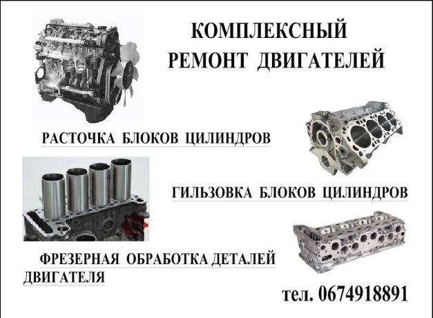 РАСТОЧКА/ГИЛЬЗОВКА блоков двигателей