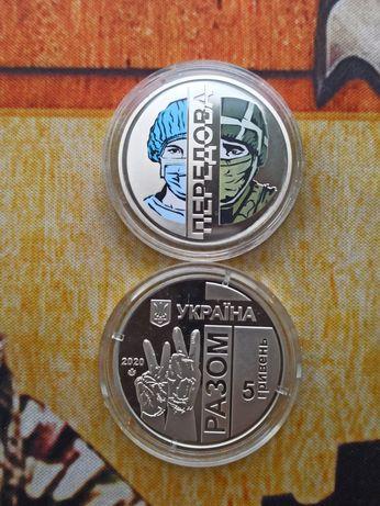Монета Передова наминалом 5 гривен
