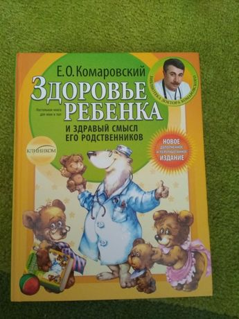Е. О. Комаровский - Здоровье ребенка и здравый смысел ёго родственнико