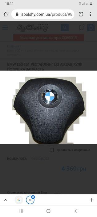 Bmw e 60 61 airbag Львов - изображение 1