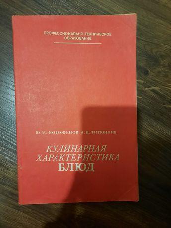 Кулинария характеристика блюд Новожанов Титюнник