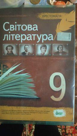 Книга мировой литературы