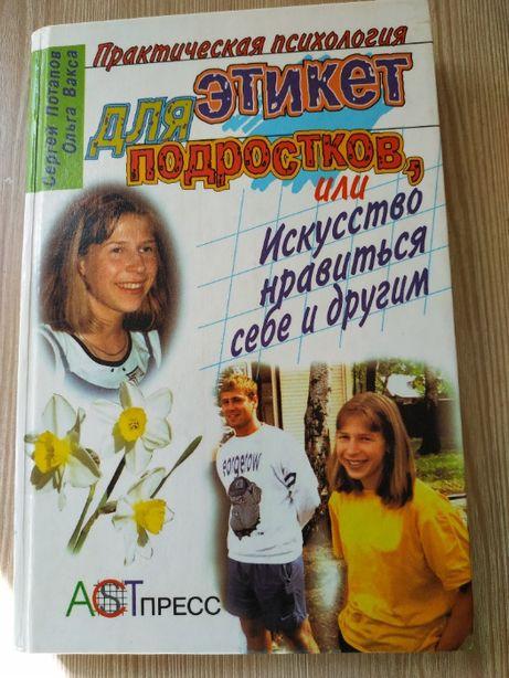 """Продаю книгу """"Этикет для подростков или искусство нравится себе и друг"""